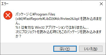 Delphi Community Edition FastReport 起動 エラー