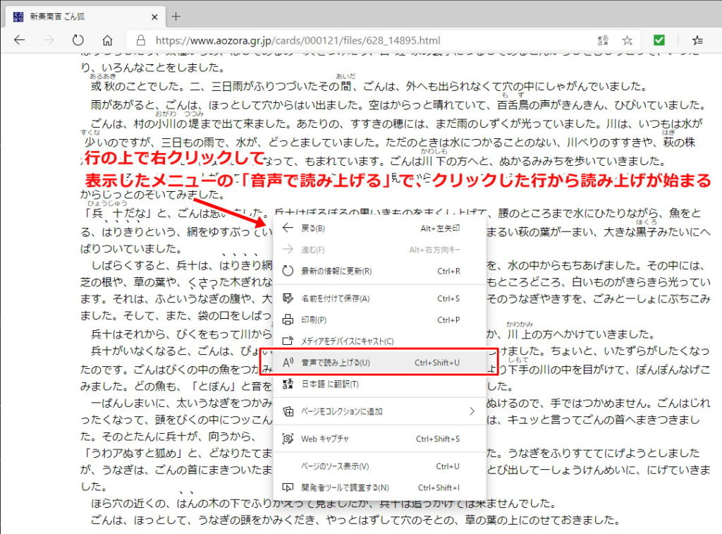 Web ページ サイト 選択部分 文章 自動 音声 読み上げ Microsoft Edge