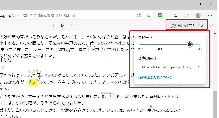 Web ページ サイト 文章 自動 音声 読み上げ 速度 Microsoft Edge