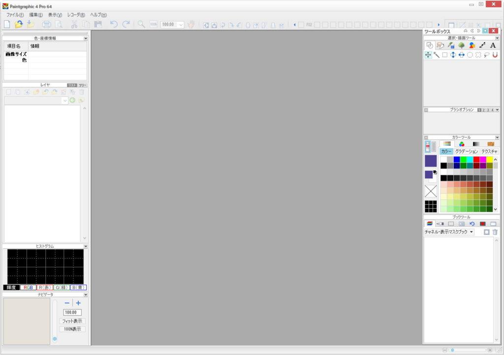 Paintgraphic4 Pro インストール 台数 ライセンス