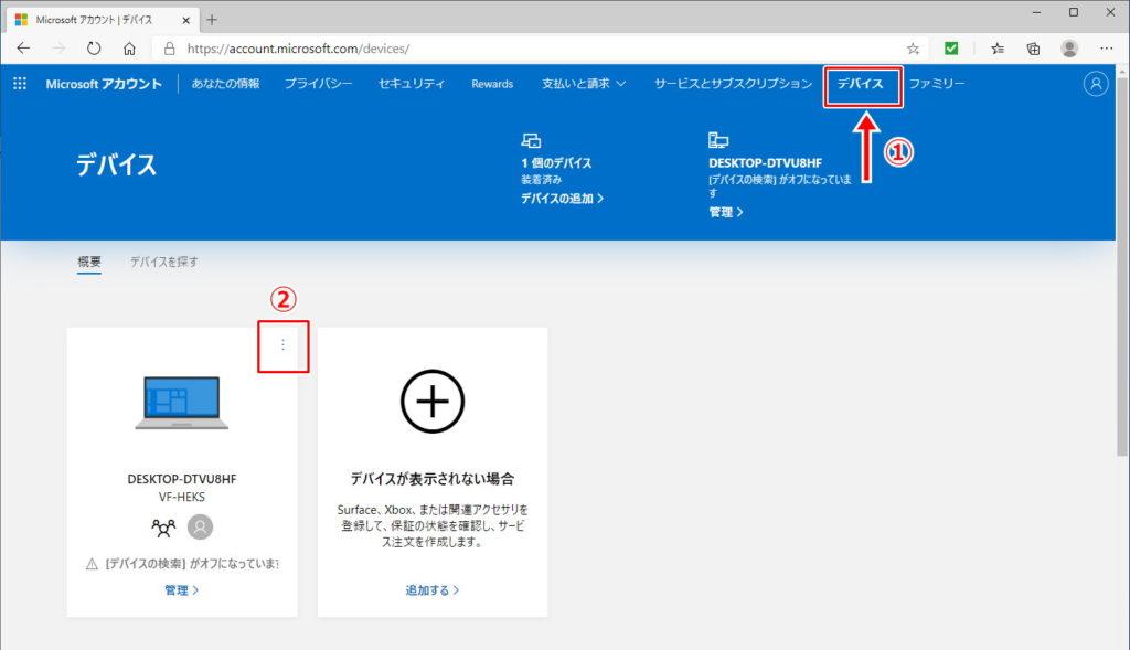 Windows10 パソコン マイクロソフトアカウント Microsoftアカウント 削除