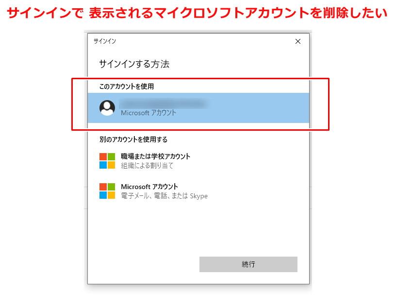 Microsoft Edge プロファイル サインイン 表示 マイクロソフトアカウント Microsoftアカウント 削除