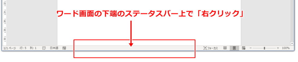 Word ワード 入力 挿入モード 上書きモード 切り替え 表示