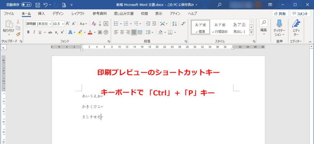 Word 印刷プレビュー ショートカットキー