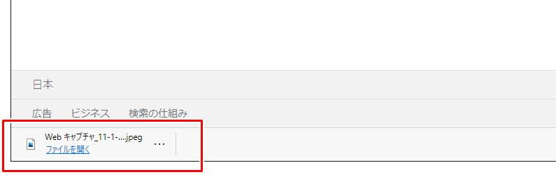 Microsoft Edge ダウンロード 保存先 フォルダ 変更