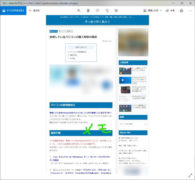 Microsoft Edge 表示ページ ウェブページ キャプチャー 画像 保存