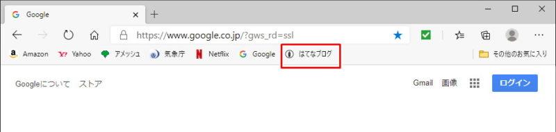 Microsoft Edge お気に入りバー お気に入り 長い 名前 短く 編集