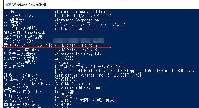 Windows パソコン 購入日 使い始め いつ 日付 確認