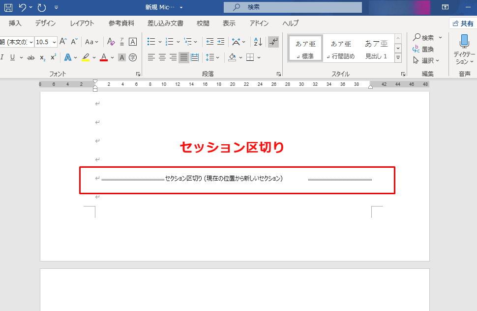 Word セッション区切り 挿入 記号 表示