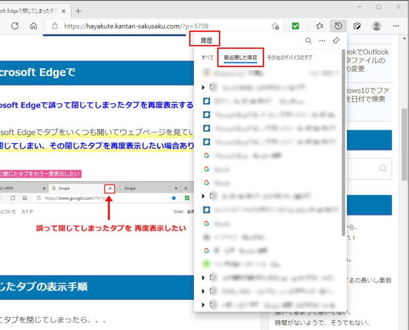 Microsoft Edge 閉じたタブ 表示 再度 開く