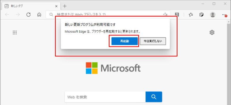 新しい Microsoft Edge 赤い丸 更新