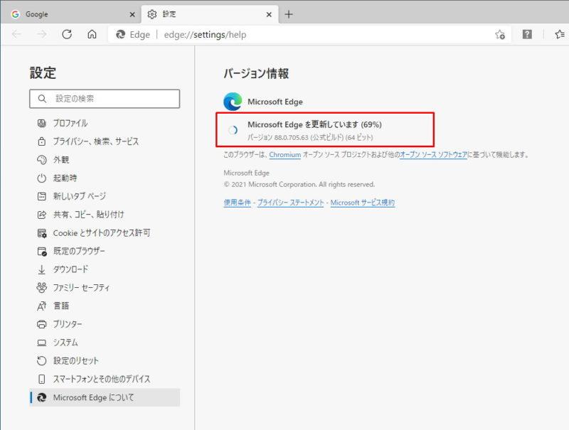 新しい Microsoft Edge 更新 確認