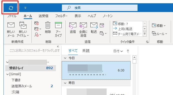 Outlook 自動 送受信しない 無効 設定