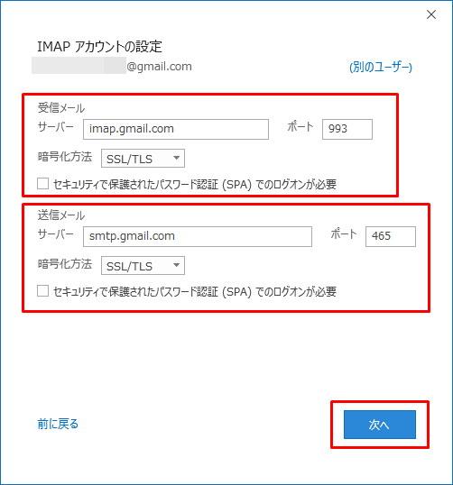 Outlook Gmail メール IMAP 設定
