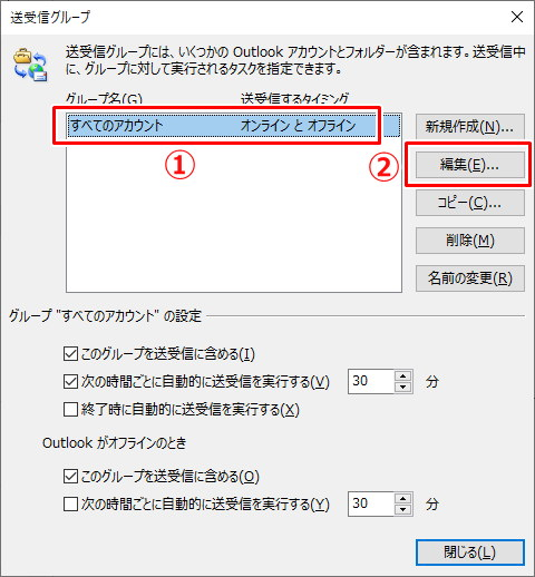 Outlook 送受信 受信のみ 設定