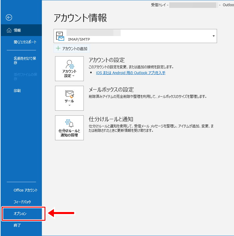 Outlook メール テキスト形式 表示 設定