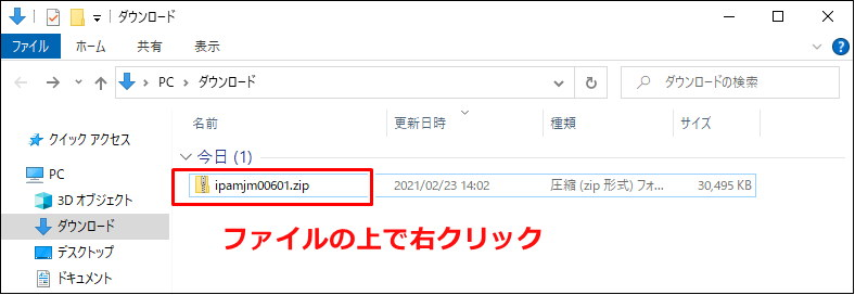 Windows10 戸籍 人名 旧字 漢字 IPAmj明朝 フォント インストール