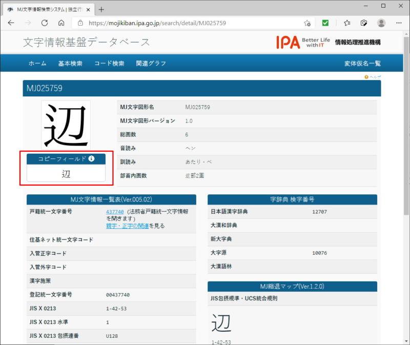Windows10 戸籍 人名 旧字 漢字 IPAmj明朝 フォント 使い方