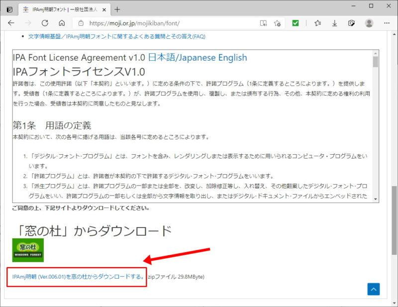 Windows10 戸籍 人名 旧字 漢字 IPAmj明朝 フォント ダウンロード