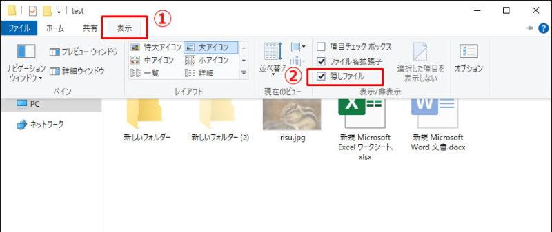 Windows10 隠しファイル 表示 設定