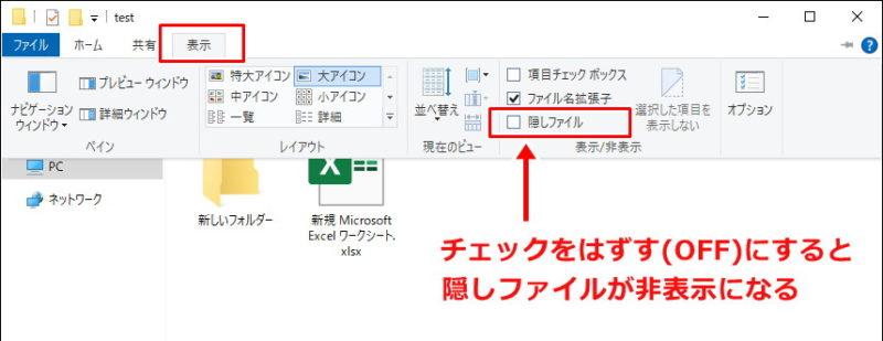 Windows10 隠しファイル 非表示 設定