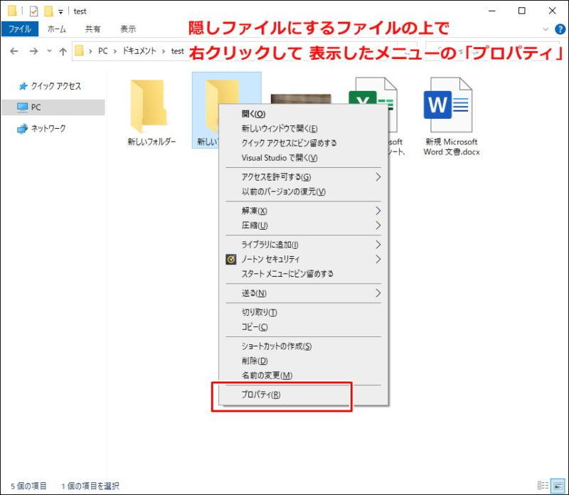 Windows10 ファイル フォルダ 隠しファイル 設定