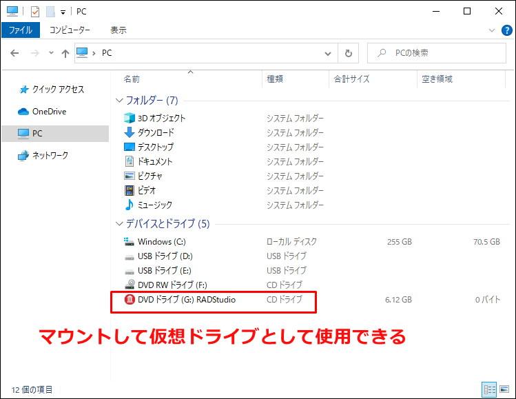 Windows10 ISOファイル ディスクイメージファイル マウント 仮想ドライブ やり方