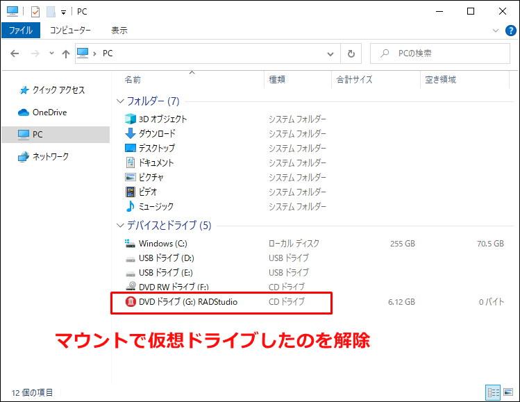 Windows10 マウント 仮想ドライブ 解除