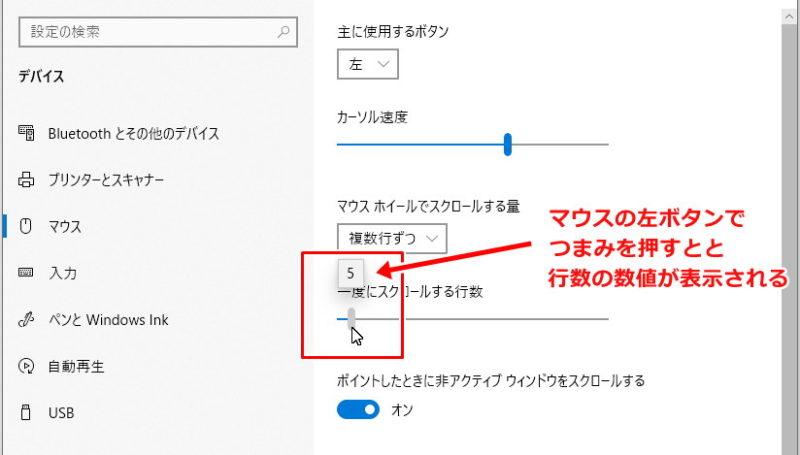 マウス ホイール 回転 スクロール 行数 変更 設定