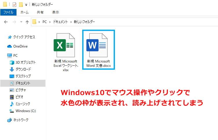 Windows10 画面 クリック 水色 枠 四角 勝手 読み上げ 停止 無効 オフ