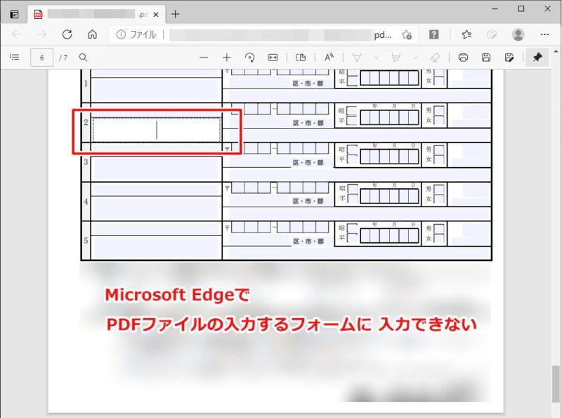 Microsoft Edge PDF ファイル フォーム 漢字 入力できない