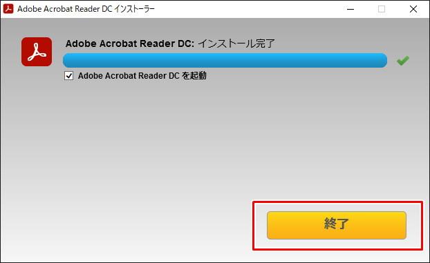 Adobe Acrobat Reader インストール 手順