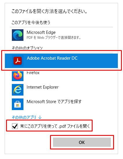 Windows10 PDF ファイル 開く アプリ 変更