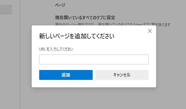 Microsoft Edge 起動時 複数 タブ ページ お気に入り 表示