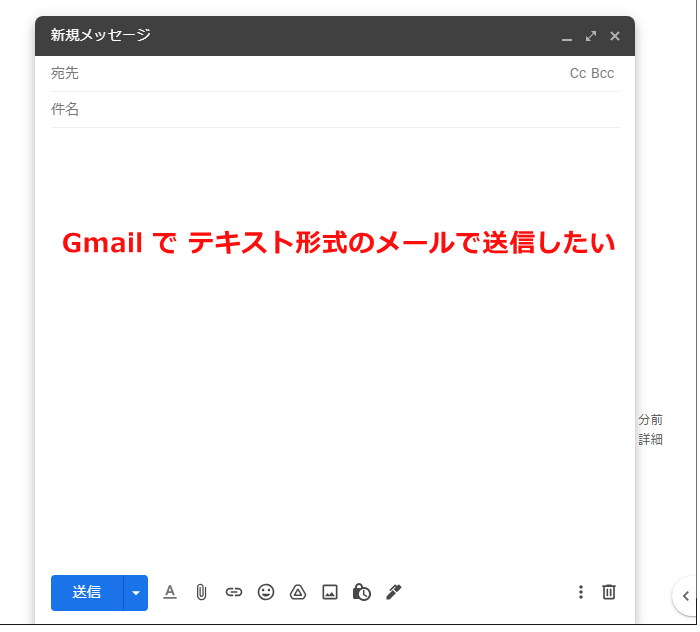 Gmail メール テキスト形式 送信