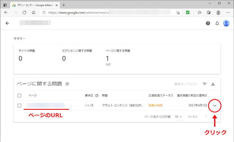 Google AdSense サイト運営者向け ポリシー違反 レポート メール ページ 確認