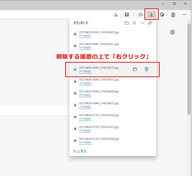 Microsoft Edge 画面上 ダウンロード 履歴 削除