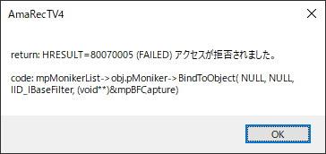 Windows10 アマレコTV4 AmaRecTV4 GV-USB3/HD エラーメッセージ アクセスが拒否されました