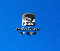 Windows10 アマレコTV4 AmaRecTV4