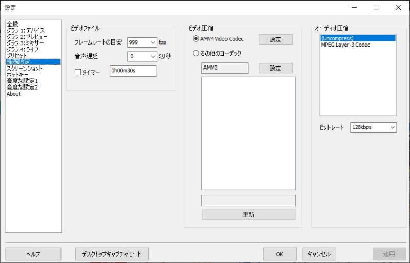 Windows10 アマレコTV4 AmaRecTV4 GV-USB3/HD ニンテンドースイッチ パソコンに表示 設定