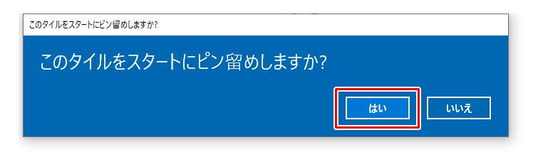 Windows10 スタートメニュー タイル お気に入り 追加