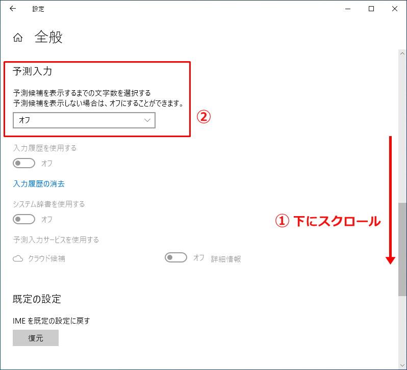 Windows10 日本語入力 入力候補 予測候補 非表示 表示しない