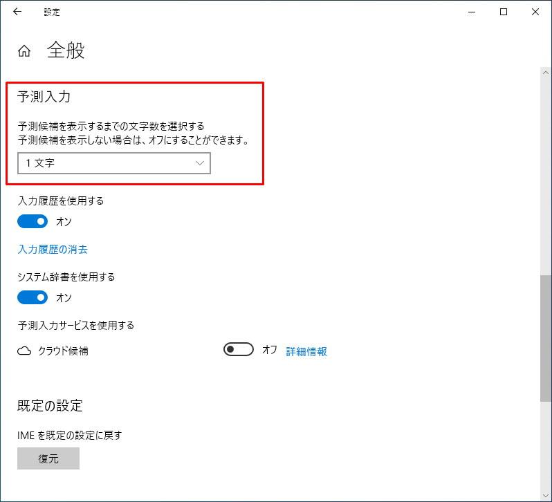 Windows10 日本語入力 入力候補 予測候補 非表示 表示