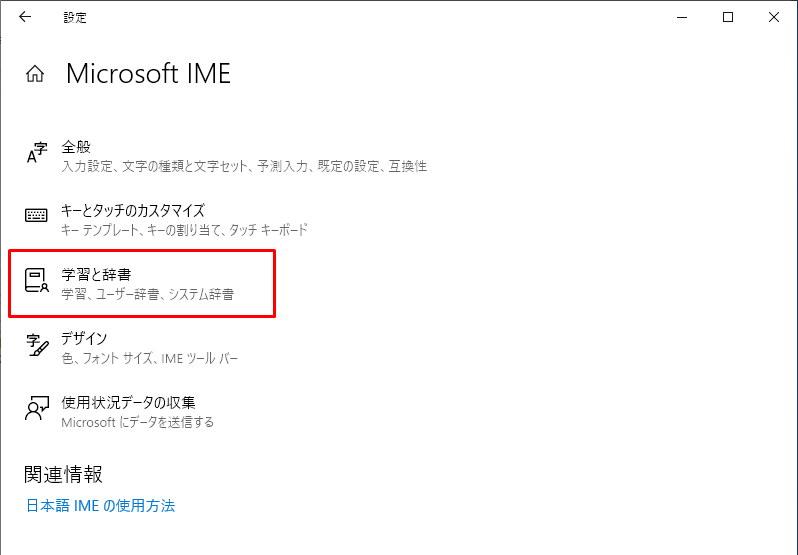 Windows10 日本語入力 入力候補 予測候補 入力履歴 消す クリア