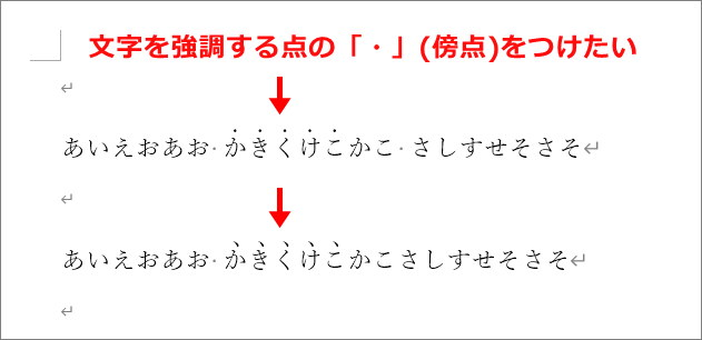 Word 強調 文字 上 点 ・ つける 傍点 設定