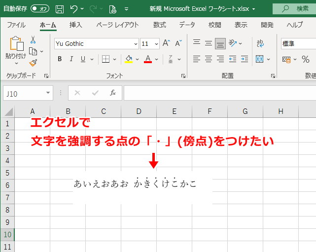 Excel 強調 文字 上 点 ・ つける 傍点 設定