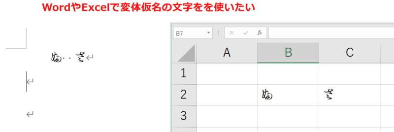 Windows10 Word Excel 戸籍 人名 旧字 ひらがな 変体仮名 フォント