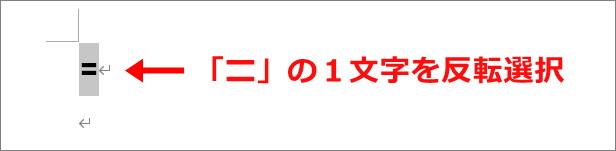 Word Excel グリフウィキ 1文字フォント 使い方