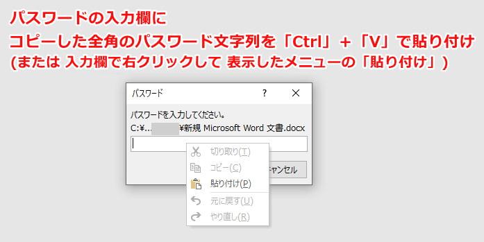 ワード エクセル パスワード 入力 全角 文字 入力