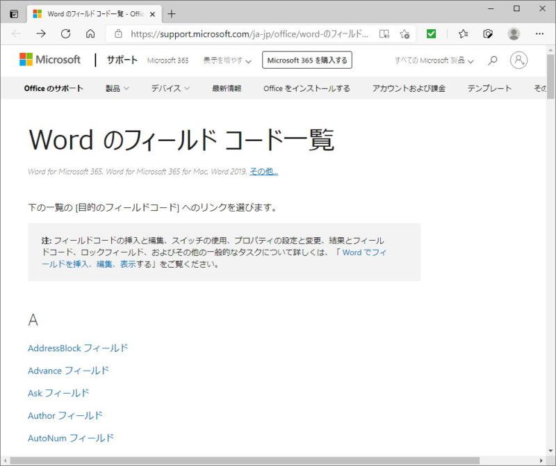 Word フィールド コード
